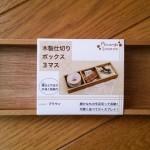 木製ボックス